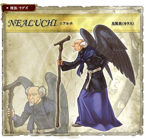 Nealuchi