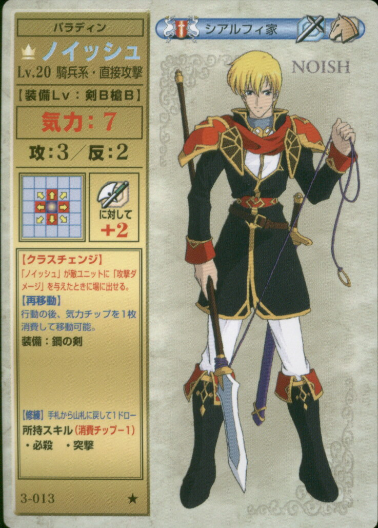 Character Discussion Fe4 Alec And Noishe Fireemblem