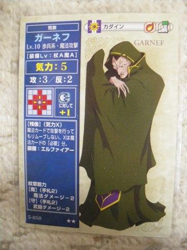 5-050 Garnef