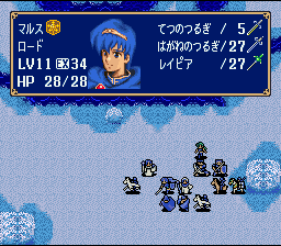 Marth's army in Book 2