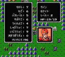 Ankokuryuu to Hikari no Tsurugi on the original Famicom. Here, Cain's name is spelled with only three characters.