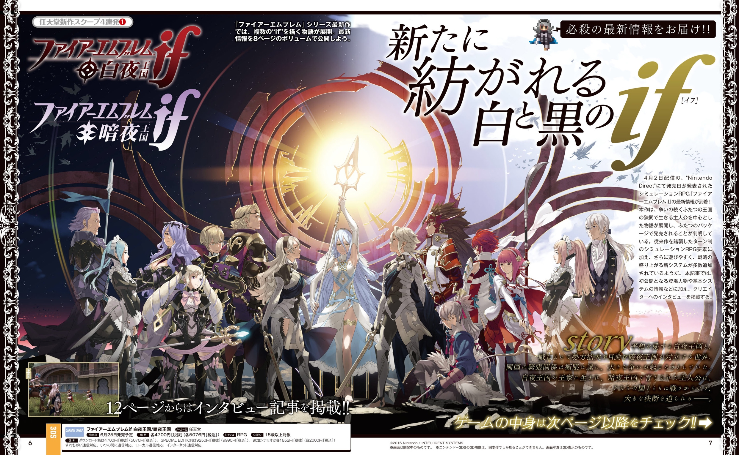 Fire Emblem if Famitsu 14th May Details - Serenes Forest
