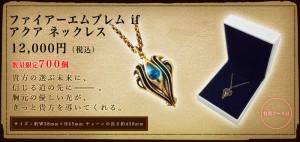 fe25aqua-necklace