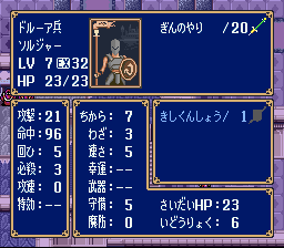 FE3-Soldier-replacement-2