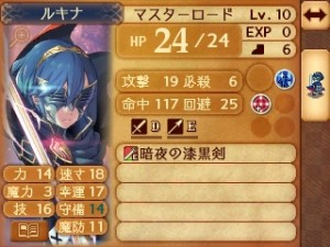 ss-cipher-lucina2