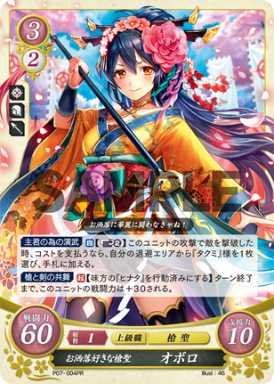 Fire Emblem 0 Cipher Card Game Promo Hector P07-005PR Animation Art