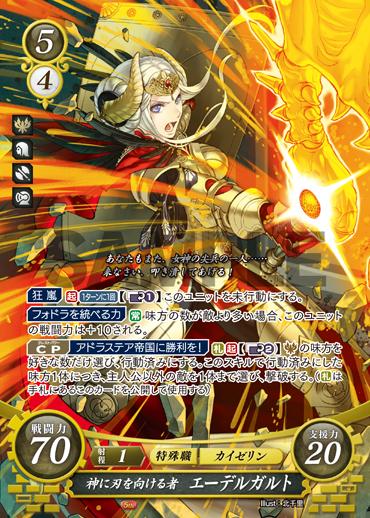 Carte Fire Emblem TCG Ares !!!