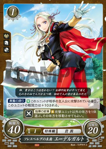 Carte Fire Emblem TCG Takumi   !!!